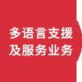多语言支援及服务业务