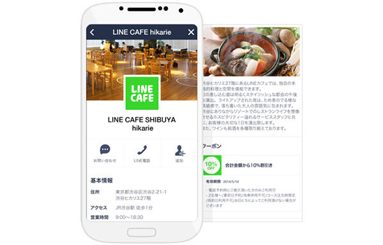LINE@ 管理画面