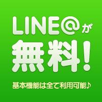 LINE@ 無料