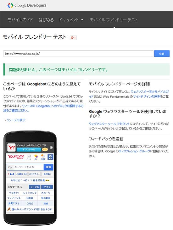 Google モバイル フレンドリー テスト